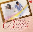 楽天ゲオ楽天市場店【中古】A−40 Happy Bridal Songs!!〜ウェディングメモリーをもう1度〜/オムニバス
