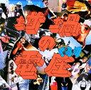 【中古】坩堝の電圧/くるりCDアルバム/邦楽