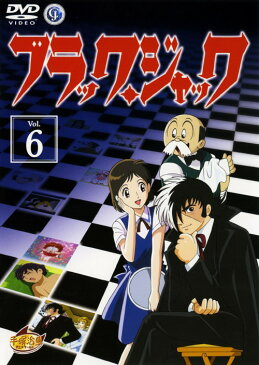 【中古】ブラックジャック Vol.6/大塚明夫DVD/キッズ