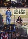【中古】まほろ駅前番外地 BOX 【DVD】/瑛太DVD/邦...