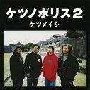 【中古】ケツノポリス2/ケツメイシCDアルバム/邦楽