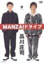 【中古】品川庄司/MANZAIドライブ/品川庄司DVD/邦画バラエティ