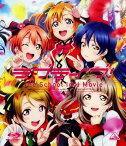 【中古】ラブライブ! The School Idol Movie 【ブルーレイ】/新田恵海