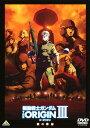 【中古】機動戦士ガンダム THE ORIGIN III 暁の蜂起/池田秀一DVD/SF