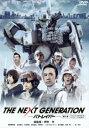 【中古】1.THE NEXT GENERATION パトレイバー 【DVD