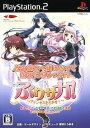 【中古】ぷりサガ! 〜プリンセスを探せ!〜ソフト:プレイステーション2ソフト/アドベンチャー・ゲーム