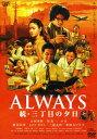 【中古】ALWAYS 続・三丁目の夕日/吉岡秀隆DVD/邦画ドラマ