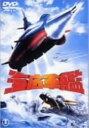 【中古】海底軍艦/高島忠夫DVD/邦画SF