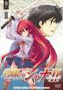 【中古】灼眼のシャナII SET 2 <期間限定生産版>/釘宮理恵DVD/OVA
