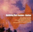 其它 - 【中古】ナッシング・バット・フュージョン・ギター/オムニバスCDアルバム/ジャズ/フュージョン
