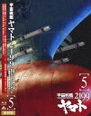 【中古】宇宙戦艦ヤマト2199 5/小野大輔ブルーレイ/大人向け