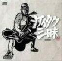 【中古】ケイタク三昧/ケイタクCDアルバム/邦楽