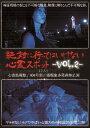 【中古】絶対に行ってはいけない心霊スポット Vol.2DVD/邦画ホラー