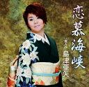 【中古】恋慕海峡/麗人抄/島津亜矢CDシングル/演歌歌謡曲
