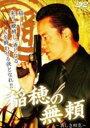 【中古】稲穂の無頼 哀しき相克 【DVD】/遠藤憲一DVD/邦画任侠
