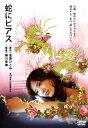 【中古】蛇にピアス/吉高由里子DVD/邦画青春