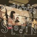 Omnibus - 【中古】モナレコードのおいしいおんがく〜LIVE SELECTION〜/オムニバス