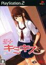 【中古】キミキス エビコレ+ソフト:プレイステーション2ソフト/シミュレーション・ゲーム