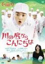 【中古】川の底からこんにちは 【DVD】/満島ひかり