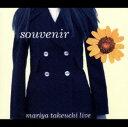 【中古】Souvenir〜Mariya Takeuchi Live/竹内まりやCDアルバム/邦楽