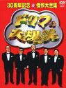 【中古】ドリフ大爆笑30周年記念傑作大全集 BOX 【DVD】/ザ・ドリフターズ