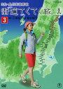 【中古】3.街道てくてく旅 日光・奥州街道踏破 【DVD】/四元奈生美