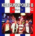 【中古】KETSUNOPOLIS 8(DVD付)/ケツメイシCDアルバム/邦楽