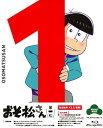【中古】おそ松さん 第一松 <初回生産限定版>/櫻井孝宏ブルーレイ/OVA