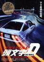 【中古】初限)頭文字D THE MOVIE SP ED 【DVD】/ジェイ チョウ