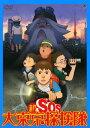 【中古】新SOS大東京探検隊 【DVD】/小林沙苗DVD/SF
