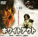【中古】ホワイトアウト 【DVD】/織田裕二DVD/邦画アクション