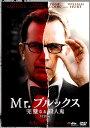 【中古】【18歳以上対象】Mr.ブルックス 完璧なる殺人鬼 特別編 【DVD】/ケビン・コスナー