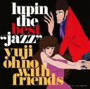 FUSION - 【中古】LUPIN THE BEST JAZZ/大野雄二 with フレンズCDアルバム/ジャズ/フュージョン