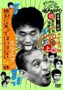 【中古】上.ダウンタウンのガキの…罰 絶対に笑って…16 【DVD】/ダウンタウンDVD/邦画バラエティ