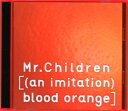 【中古】[(an imitation) blood orange](初回限定盤)(DVD付)/Mr.ChildrenCDアルバム/邦楽