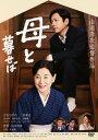【中古】母と暮せば 【DVD】/吉永小百合DVD/邦画ドラマ