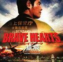 【中古】BRAVE HEARTS 海猿 サウンドトラック/サントラCDアルバム/サウンドトラック