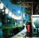 【中古】言葉にならない、笑顔をみせてくれよ(初回生産限定盤)(DVD付)/くるりCDアルバム/邦楽