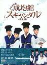【中古】2.トキメキ 成均館 スキャンダル 完全版 BOX (完) 【DVD】/パク ユチョンDVD/韓流 華流