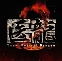 【中古】「医龍2 Team Medical Dragon」オリジナルサウンドトラック/TVサントラCDアルバム/サウンドトラック