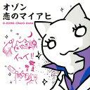 【中古】DISCO?ZONE?恋のマイアヒ?(3万枚限定盤)(DVD付)/O?ZONECDアルバム/