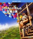 【中古】カールじいさんの空飛ぶ家 ブルーレイ+DVDセット/エドワード・アズナーブルーレイ/海外アニメ・定番スタジオ