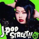 Omnibus - 【中古】J−POP Street!! メロンMIX/オムニバス