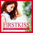 【中古】FIRSTKISS〜新たな恋が芽生えるラブソングス30〜/オムニバスCDアルバム/邦楽