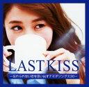 【中古】LASTKISS〜忘れられない恋を思い出すナミダソングス30〜/オムニバスCDアルバム/邦楽