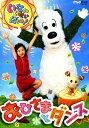 【中古】NHK いないいないばぁっ! おひさまとダンス/空閑琴美DVD/キッズ