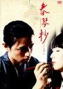 【中古】春琴抄 【DVD】/斎藤工DVD/邦画ラブロマンス
