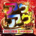 【中古】アゲアゲ Only 2015〜2016[J-POP BEST]/オムニバスCDアルバム/邦楽