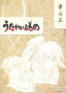 【中古】3.うたわれるもの BOX 【DVD】/小山力也DVD/OVA