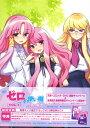【SOY受賞】【中古】1.ゼロの使い魔 双月の騎士 【DVD】/釘宮理恵DVD/OVA
